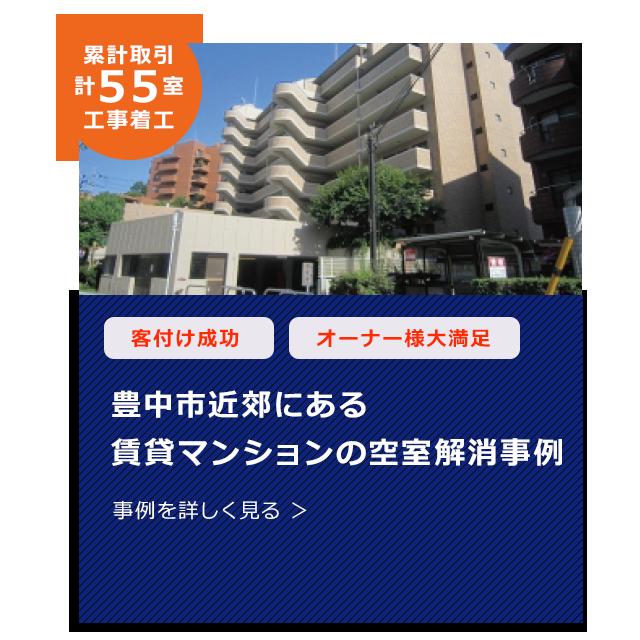 豊中市近郊にある賃貸マンションの空室解消事例