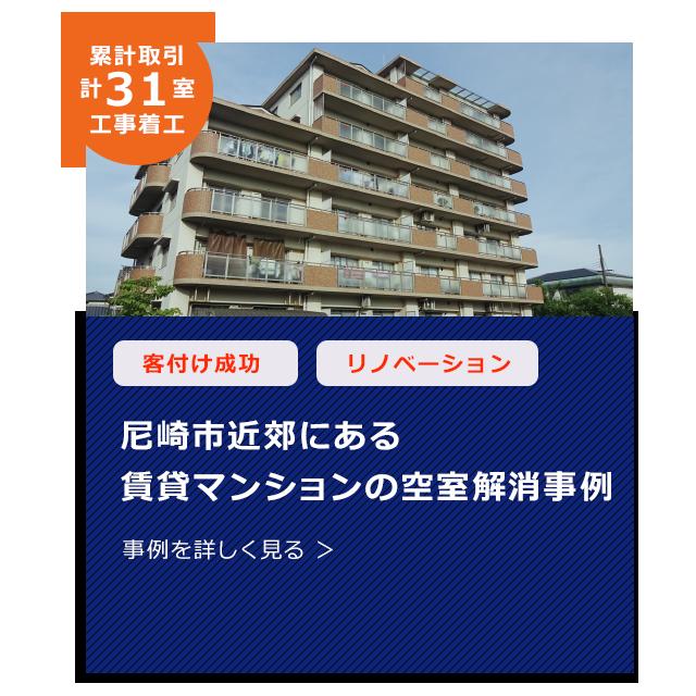 尼崎市近郊にある賃貸マンションの空室解消事例
