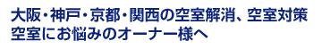 大阪・神戸・京都・関西の賃貸物件空室解消、空室にお悩みのオーナー様へ