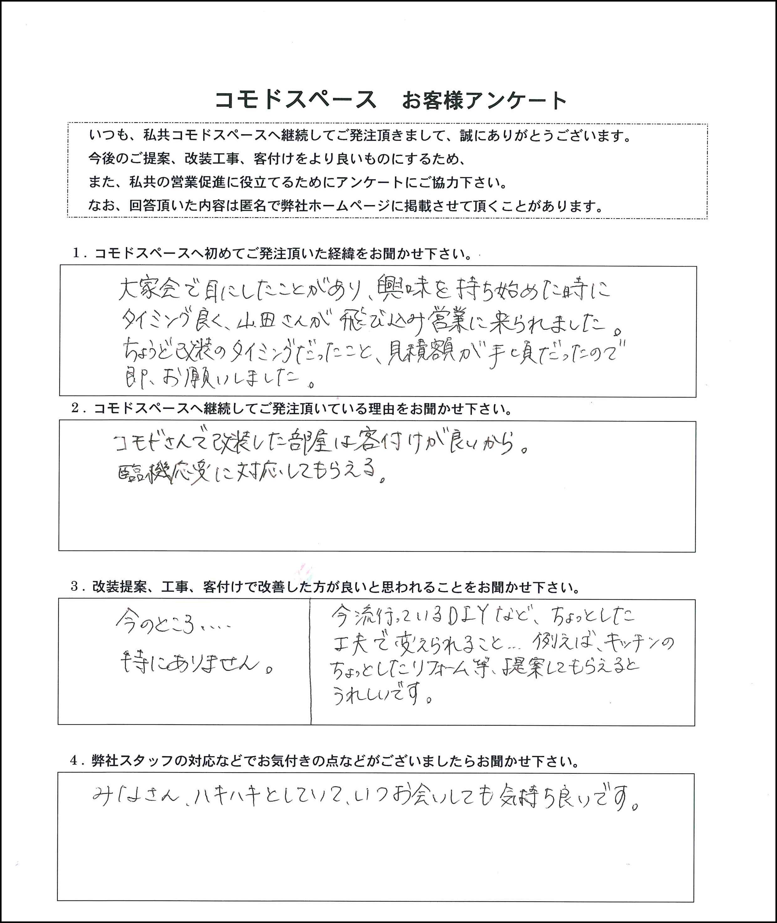 お客様アンケート(渡名喜智子)