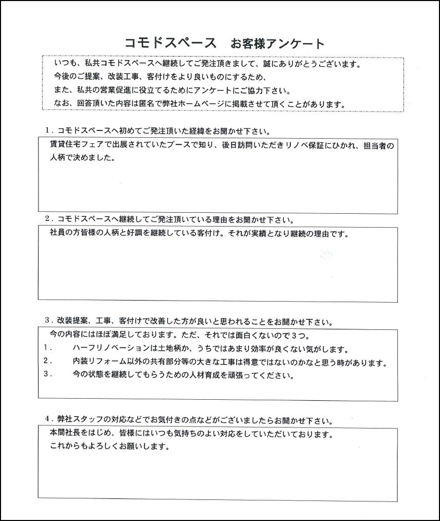 お客様アンケート(中井源太郎)-1