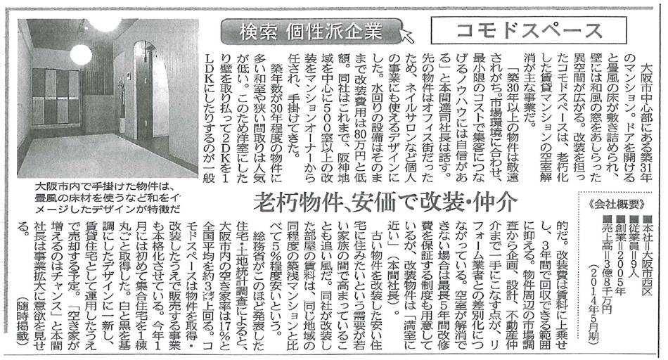 日経記事140812