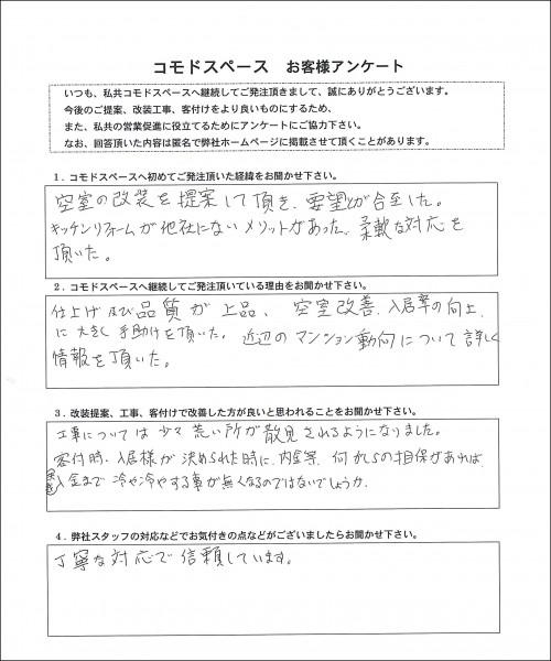 リピート顧客アンケート:稲谷様