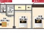 大阪 寝屋川市 ハーフリノベーション 改装